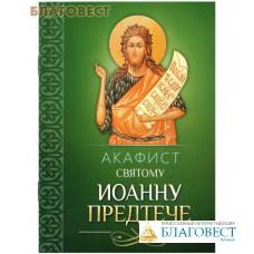 Акафист святому Иоанну Предтече