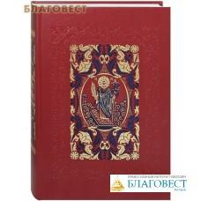 Святое Евангелие, в порядке церковных чтений изложенное. Церковно-славянский шрифт. Репринтное издание 1904 года. Большой формат. Напрестольное