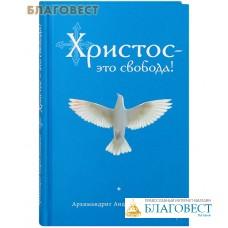 Христос - это свобода! Архимандрит Андрей (Конанос)