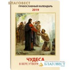 """Православный календарь """"Чудеса, в вере утверждающие"""" на 2019 год"""