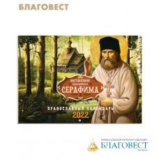 Православный перекидной календарь Наставления преподобного Серафима на 2022 год