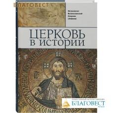 Церковь в истории. Митрополит Иларион (Алфеев)