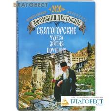 """Православный календарь """"Афонский цветослов""""  на 2020 год"""