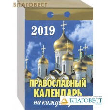 Православный отрывной календарь на каждый день на 2019 год