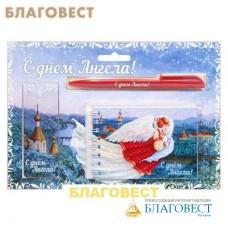 """Набор подарочный """"С днем Ангела"""" (ручка, блокнот, магнитная закладка)"""