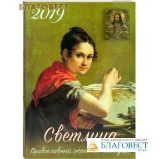 """Православный женский календарь """"Светлица"""" на 2019 год"""