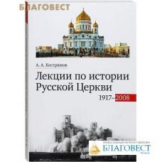 Лекции по истории Русской Церкви 1917-2008. А. А. Кострюков