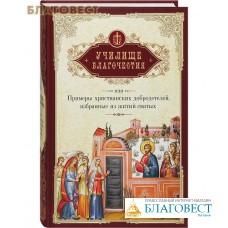 Училище благочестия, или Примеры христианских добродетелей, избранные из житий святых