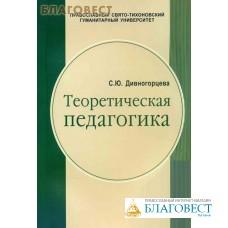 Теоретическая педагогика. С. Ю. Дивногорцева. Часть 2