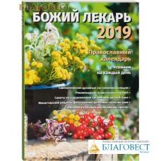"""Православный календарь """"Божий лекарь"""" на 2019 год с чтением на каждый день"""