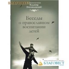 Беседы о православном воспитании детей. Священномученик Владимир Богоявленский