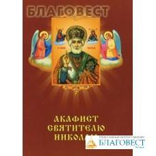 Акафист святителю Николаю. Карманный формат