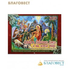 """Православный перекидной календарь """"Слава в Вышних Богу, и на земле мир"""" для детей и родителей на 2020 год"""