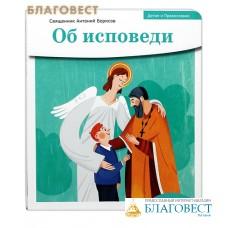 Об исповеди. Священник Антоний Борисов