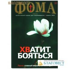 Фома. Православный журнал для сомневающихся. Апрель 2020
