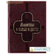 Молитвы о семье и детях. Переплет из экокожи. Русский шрифт