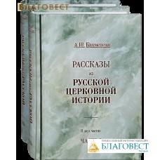 Рассказы из русской церковной истории. В двух частях. А. Н. Бахметева