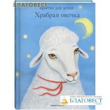 Храбрая овечка. Притчи для детей. Священник Антоний Борисов