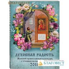 """Женский православный календарь """"Духовная радость"""" с чтением на каждый день на 2018 год"""