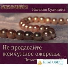Диск (MP3) Не продавайте жемчужное ожерелье. Наталия Сухинина