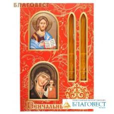 Венчальный набор с Б.М. Казанской (поясная)
