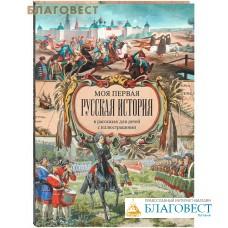 Моя первая Русская История. В рассказах для детей с иллюстрациями