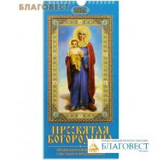 Православный перекидной календарь с постами и праздниками на 2021 год