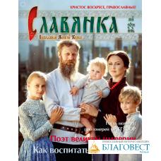 Славянка. Православный женский журнал. Май-Июнь 2021
