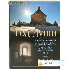 """Православный календарь """"Год Души"""" с чтением на каждый день на 2019 год"""
