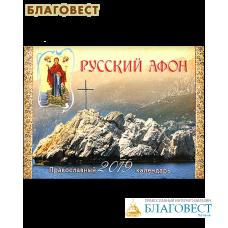 """Православный перекидной календарь """"Русский Афон"""" на 2019 год"""