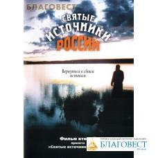 Диск (DVD) Святые источники России. Фильм 2