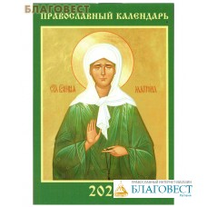 Православный карманный календарь Блаженная Матрона Московская на 2022 год