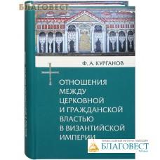 Отношения между церковной и гражданской властью в Византийской  империи. Ф. А. Курганов