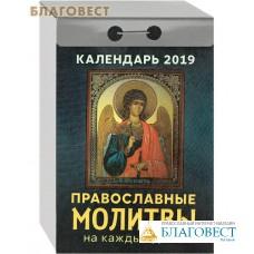 """Календарь отрывной """"Православные молитвы на каждый день"""" на 2019 год"""