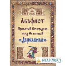 """Акафист Пресвятой Богородице перед Ее иконой """"Державная"""""""
