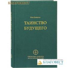 Таинство будущего. Исследования о происхождении библейской типологии. Жан Даниелу