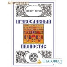 Православный иконостас. Конспект учителя. Л. А. Захарова