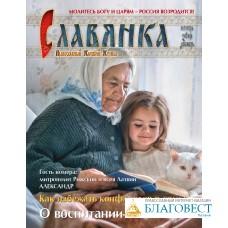 Славянка. Православный женский журнал. Ноябрь-Декабрь 2019