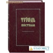 Триодь Постная. Церковно-славянский шрифт. Цвет в ассортименте