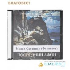 Диск (CD) Последний Афон. Аудиокнига для тех, кому тяжело. Монах Салафиил (Филипьев)