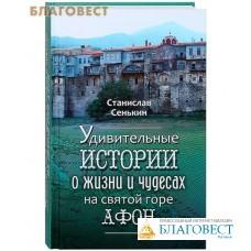 Удивительные истории о жизни и чудесах на святой горе Афон. Станислав Сенькин