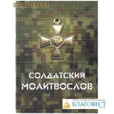 Солдатский молитвослов. Карманный формат. Русский шрифт