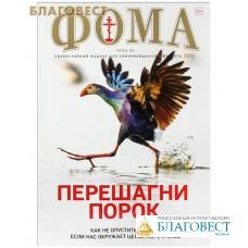 Фома. Православный журнал для сомневающихся. Февраль 2021