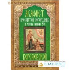 """Акафист Пресвятой Богородице в честь иконы Её """"Боголюбской"""""""
