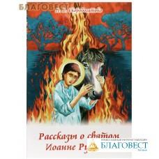 Рассказы о святом Иоанне Русском. Н. В. Скоробогатько