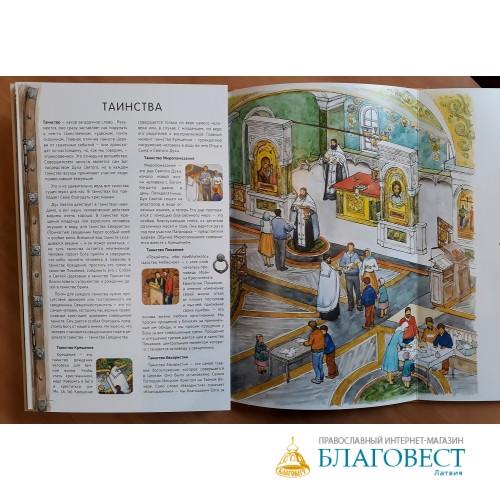 Я открываю храм. Познавательная книга для детей и взрослых всех возрастов
