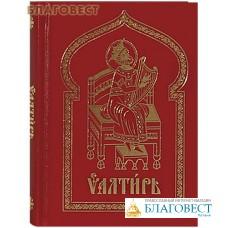 Псалтирь. Церковнославянский язык