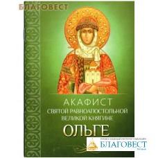 Акафист святой равноапостольной великой княгине Ольге