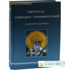 Святитель Спиридон Тримифунтский, Кипрский Чудотворец