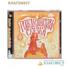 Диск (CD) Рождественская сказка (суперобложка). Не страшно Not afraid. Рождественская сказка на русском и английском языках для детей младшего школьного возраста. Общее время звучания 57 минут